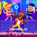 Скачать Partymasters - обзор и секреты