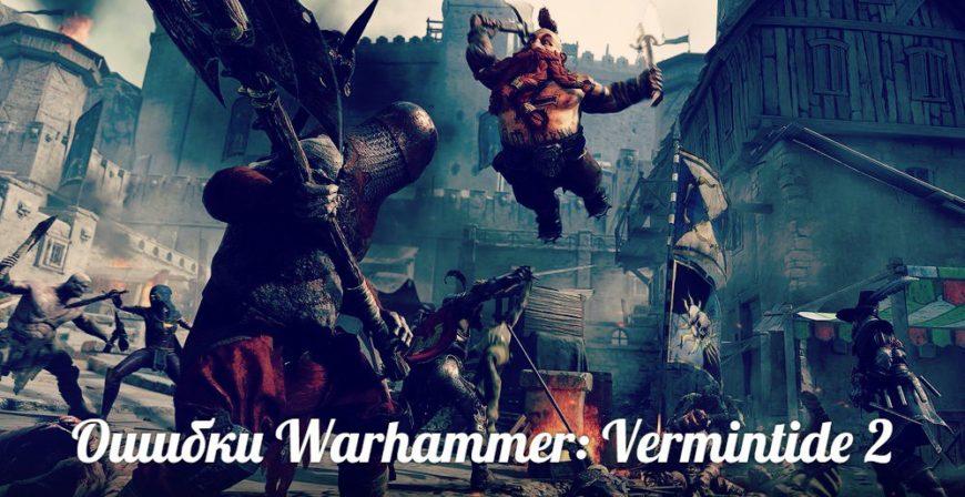 Ошибка Warhammer: Vermintide 2 решения проблем