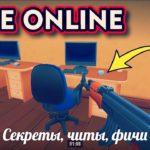 Hide Online секреты и ошибки