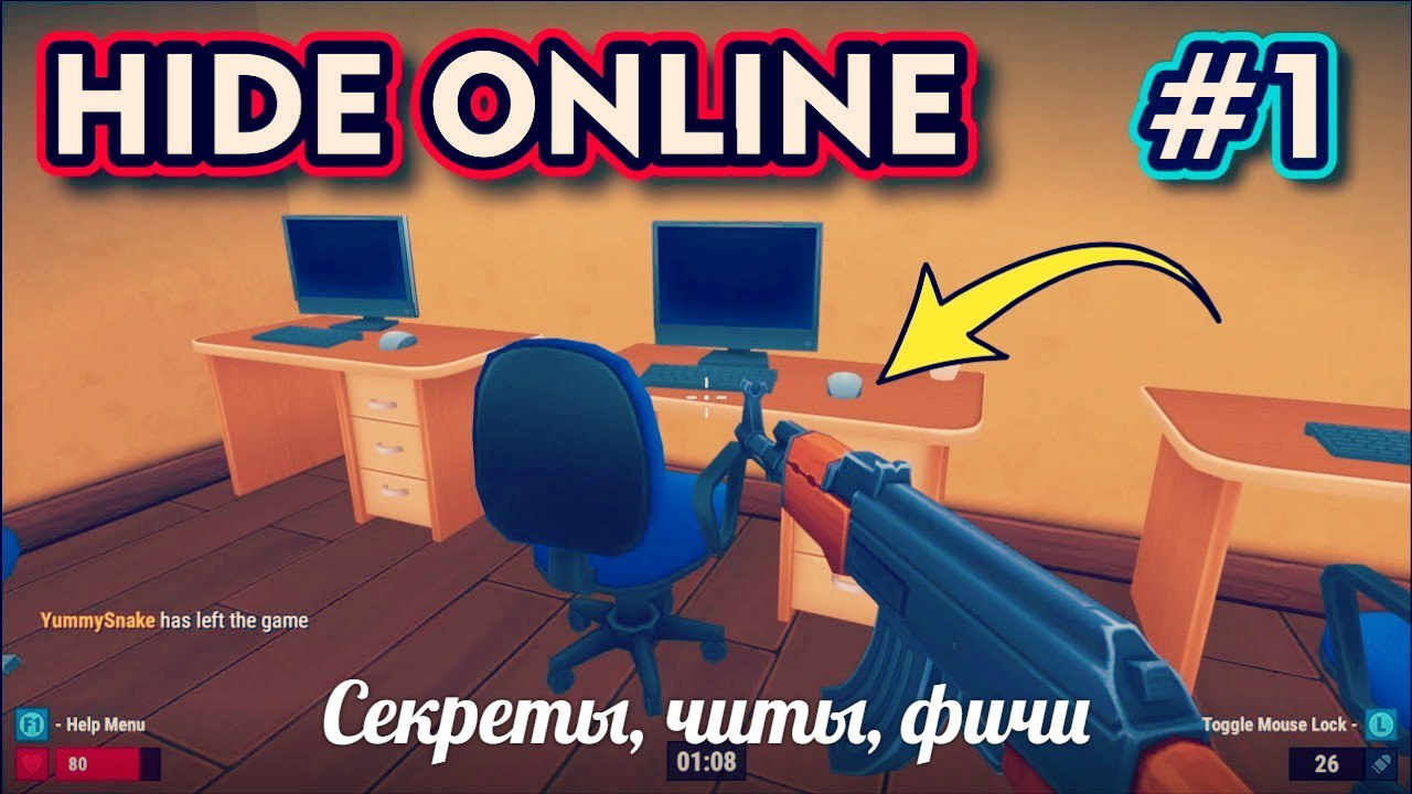 Hide Online читы секреты