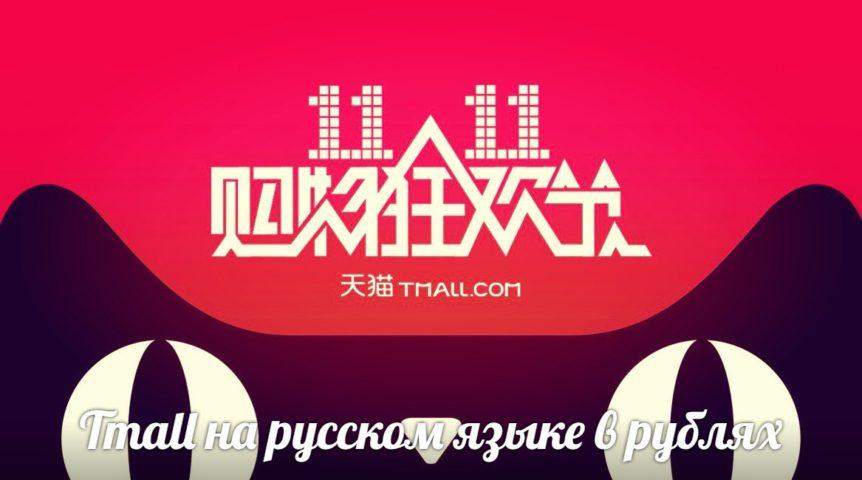 Tmall на русском языке в рублях