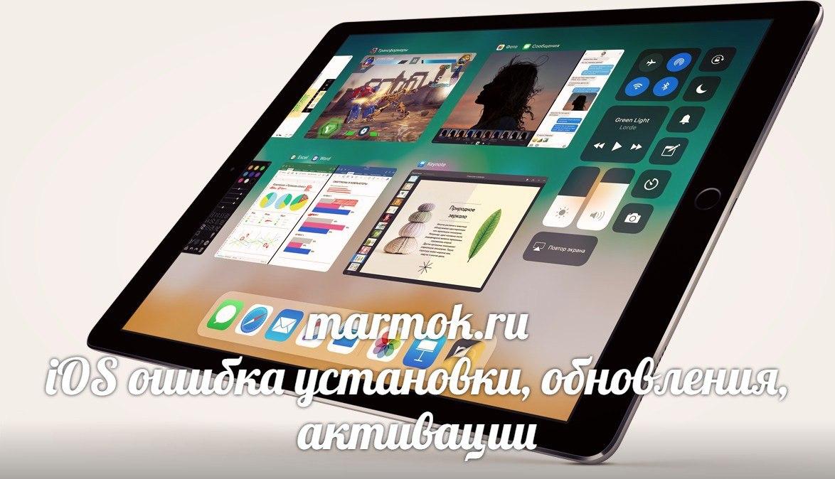 iOS 11 ошибка установки, активации и обновления