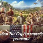 Ошибки Far Cry 5 и способы решения