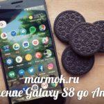 Обновление Galaxy S7 / S8 до Android 8
