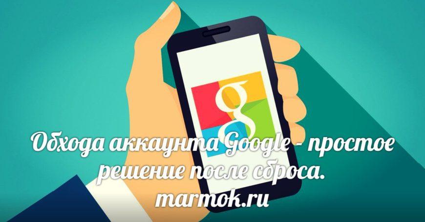 Обхода аккаунта Google - простое решение после сброса