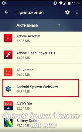 Android System Webview - что это, ошибки и решения