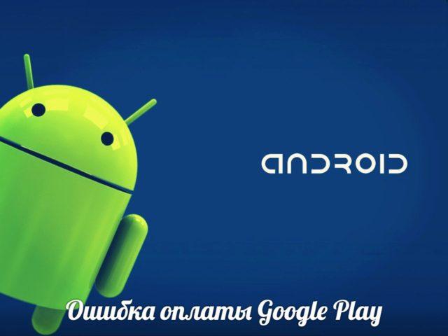 Ошибка оплаты Google Play