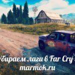 Убираем лаги в Far Cry 5