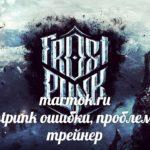 Frostpunk ошибки, проблемы и трейнер