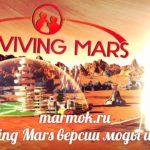 Surviving Mars версии моды и читы