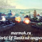 World Of Tanks на андроид