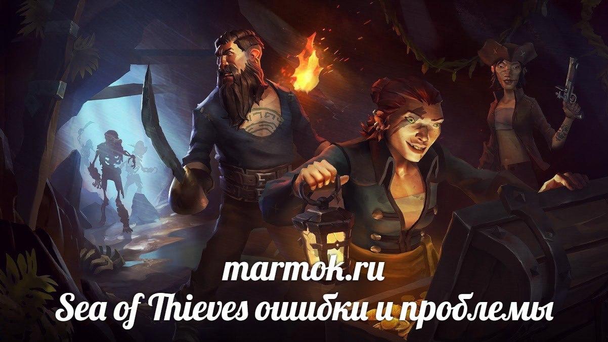 Sea of Thieves ошибки и проблемы