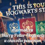 Ошибки Harry Potter Hogwarts Mystery и способы решения