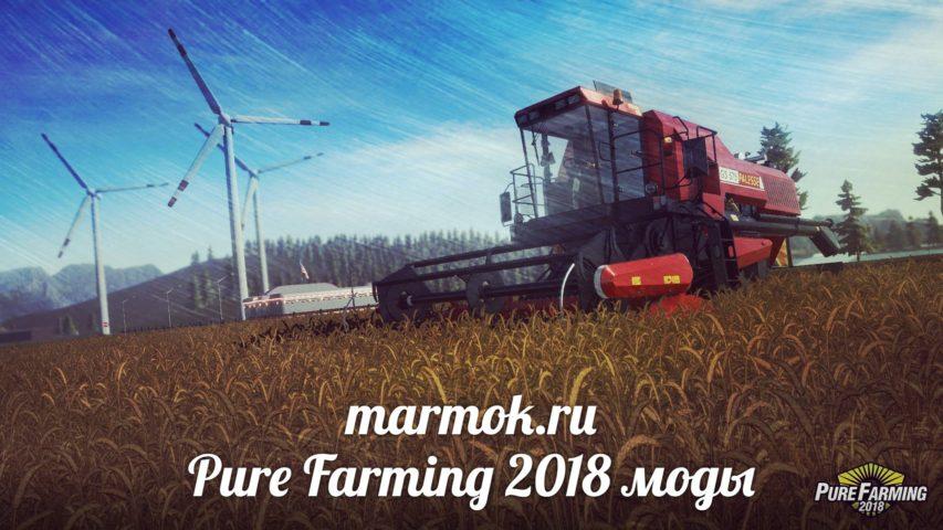 Pure Farming 2018 моды