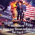 Как Дональд Трамп повлиял на Far Cry 5