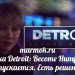 Ошибка Detroit Become Human. Не запускается. Есть решение!