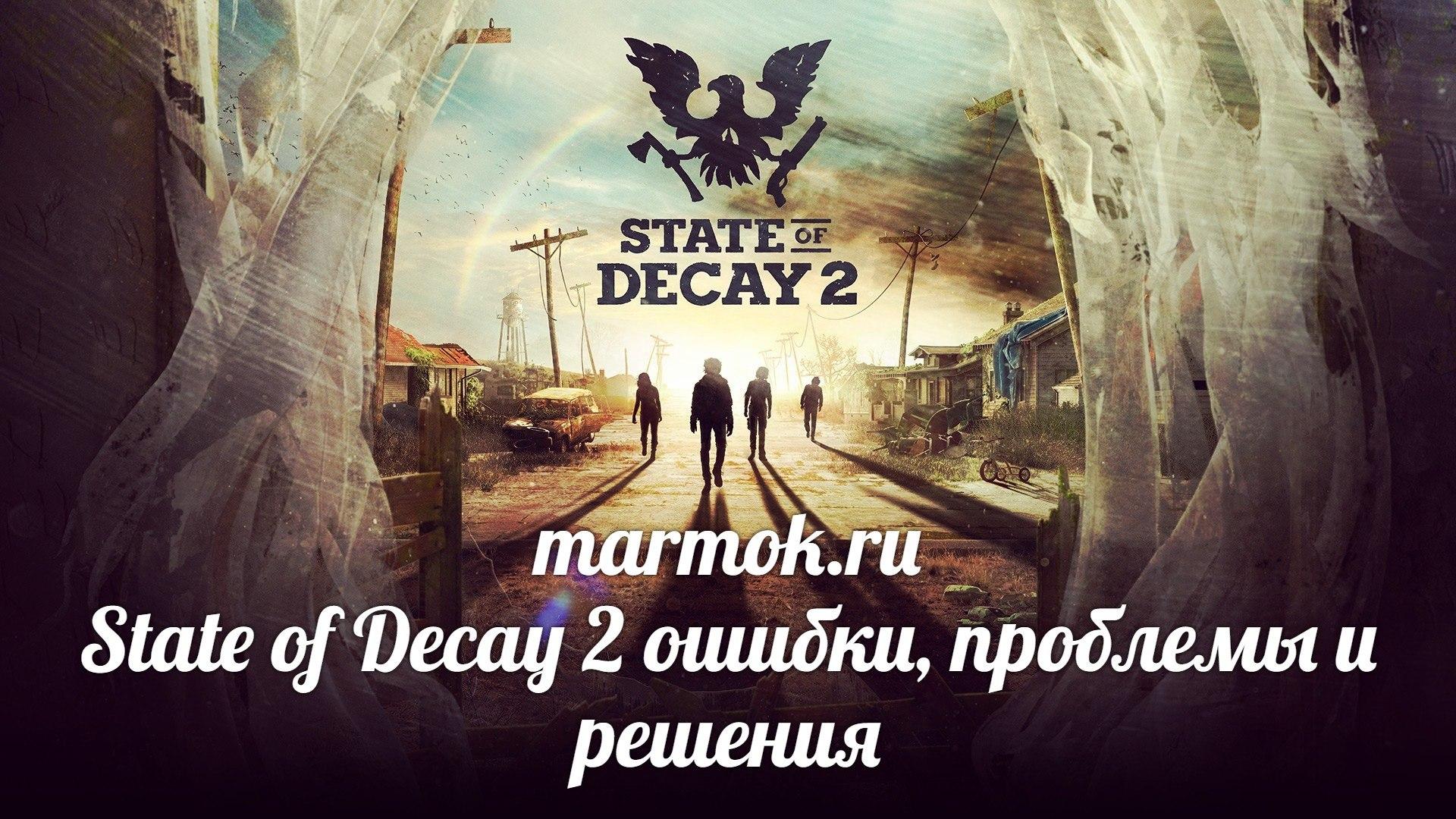 State of Decay 2 ошибки, проблемы и решения