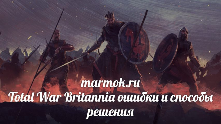 Total War Britannia ошибки и способы решения