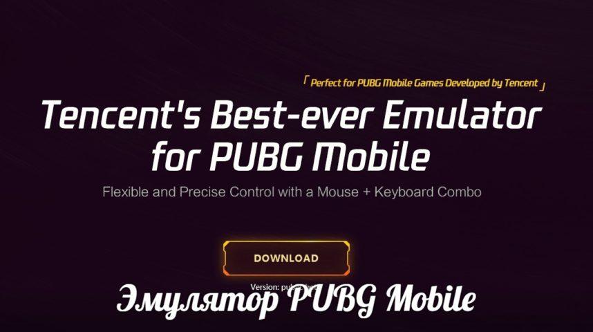 Официальный эмулятор PUBG Mobile