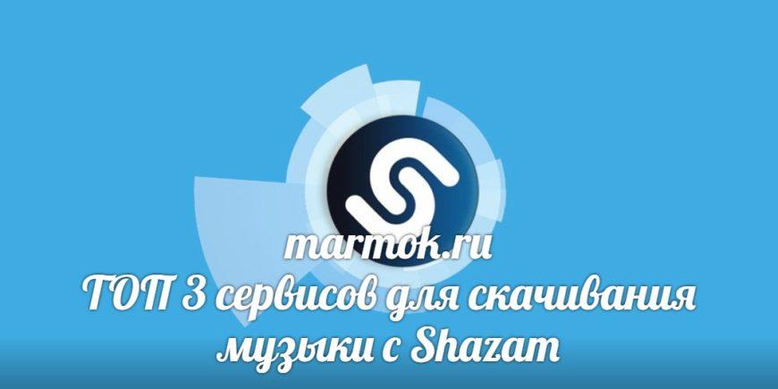 ТОП 3 сервисов для скачивания музыки с Shazam
