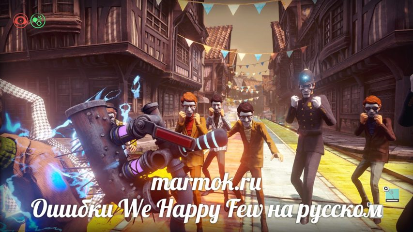 Ошибки We Happy Few на русском
