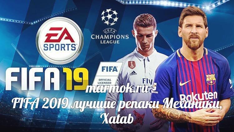 FIFA 2019 лучшие репаки Механики, Xatab