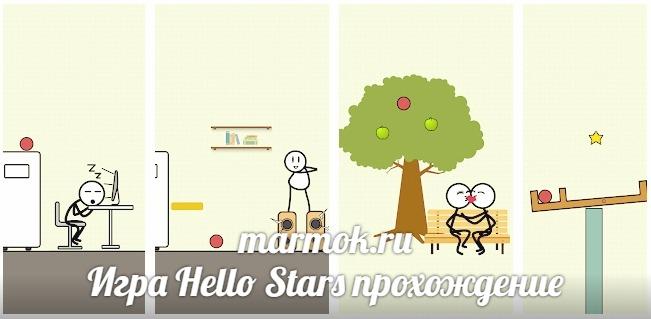 Игра Hello Stars прохождение