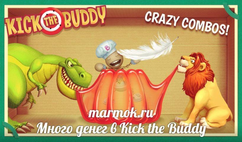 Много денег в Kick the Buddy