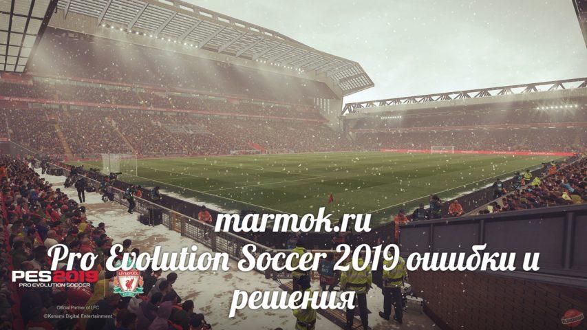Pro Evolution Soccer 2019 ошибки и решения
