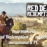 Red Dead Redemption 2 - требования, механики и PC