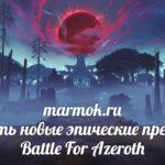 Где взять новые эпические предметы Battle For Azeroth
