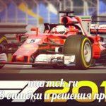 F1 2018 ошибки и решения проблем