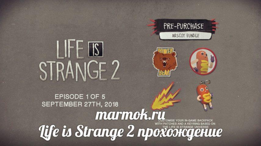 Life is Strange 2 прохождение