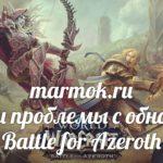 Ошибки и проблемы с обновлением Battle for Azeroth