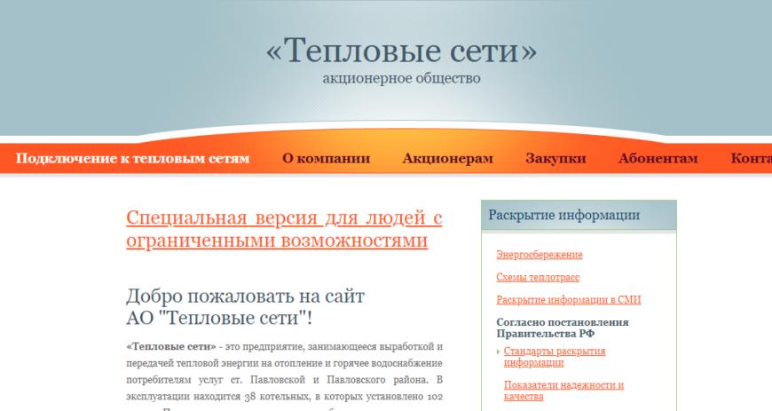 Тепловые Сети обзор сайта