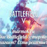 Ошибки Battlefield 5, тормозит и лагает? Есть решение!
