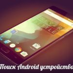 Поиск украденного Android-смартфона - как найти?