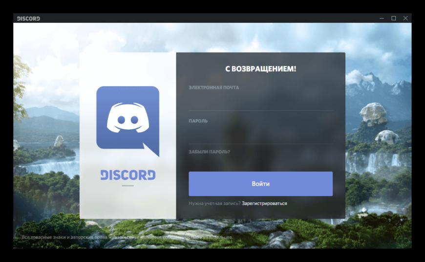 Музыка из Discord на Windows и Mac - как прослушать