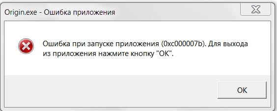 Ошибка Origin 0xc000007b - способы решения