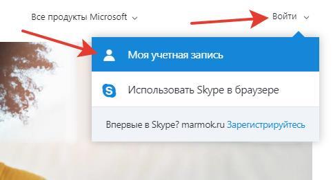 вход в скайп