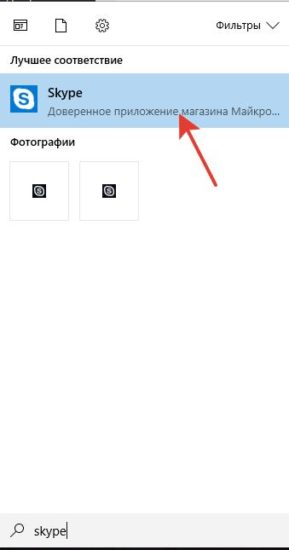 скайп в поиске приложений