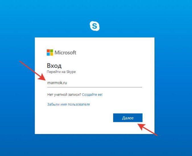 поле восстановления пароля скайпа