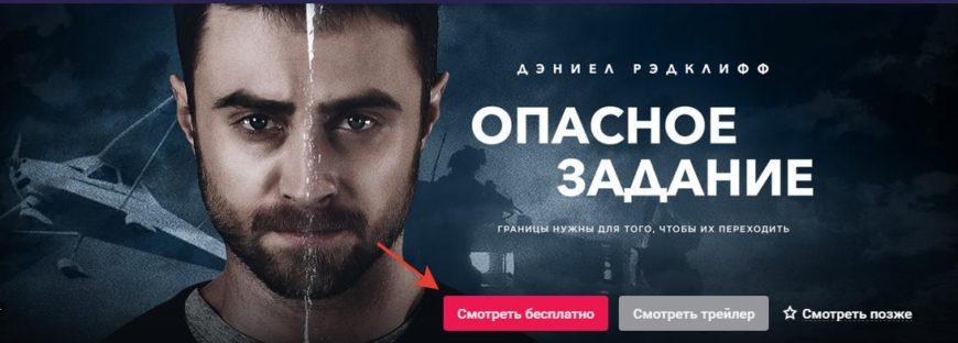 смотреть бесплатно на ivi.ru