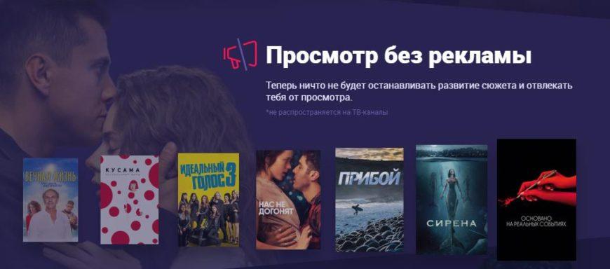 месяц бесплатной подписки ivi.ru