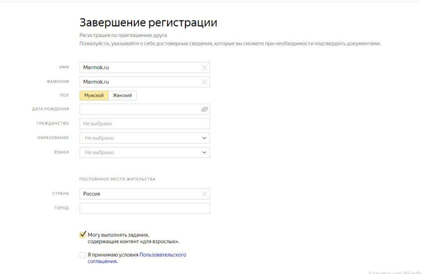 процесс регистрации в Яндекс Толока