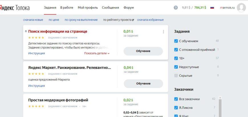 выбираем подходящее задание в Яндекс Толока