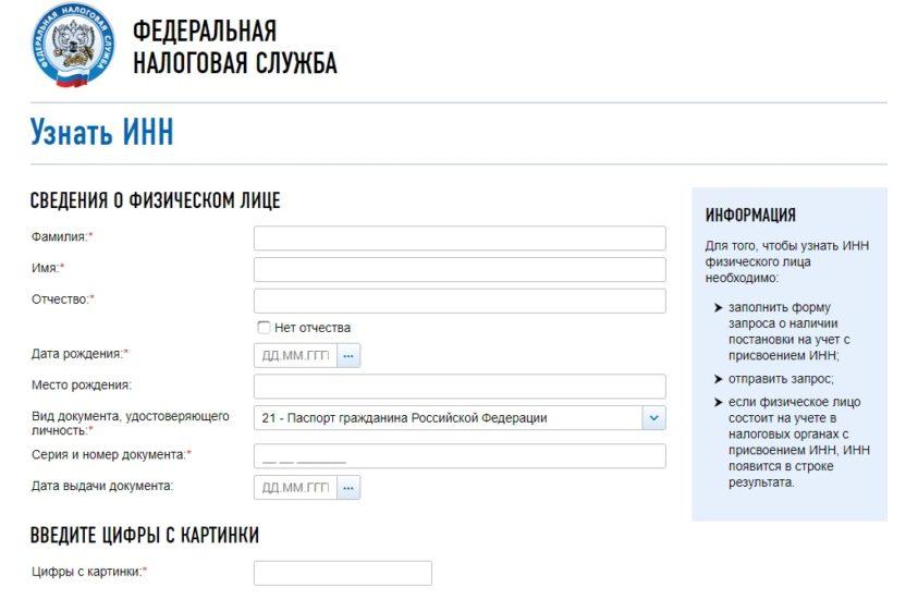 форма получения ИНН на nalog.ru