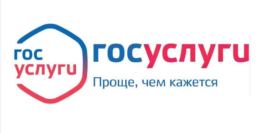 Как зарегистрироваться в gosuslugi.ru - новая инструкция 2019