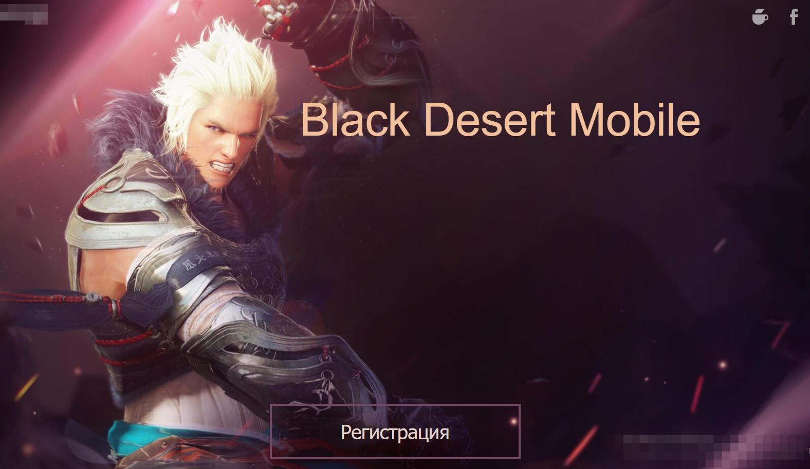 Black Desert Mobile Для России играть скачать