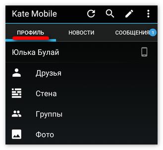 Открытый раздел профиль в KateMobile